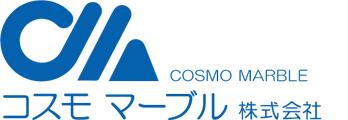 コスモマーブル株式会社のロゴ